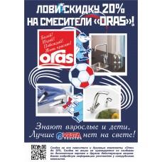 Акция на продукцию ORAS
