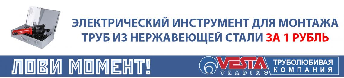 Электрический инструмент за 1 рубль