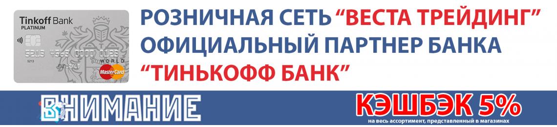 Тинькофф Банк - партнер