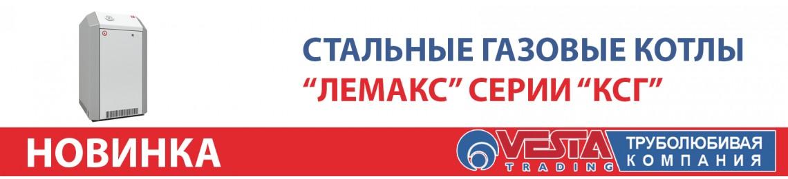 """Стальные газовые котлы """"Лемакс"""" серии """"КСГ"""""""