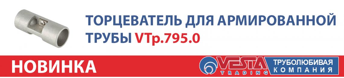 Торцеватель VALTEC VTp.795.0