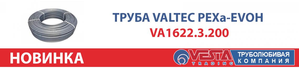 Труба Valtec Pexa
